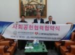 (2018.4.18) 한국학원총연합회와 사회공헌협력 …