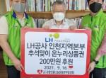 LH공사 인천지역본부 추석맞이 온누리상품권 200만원…