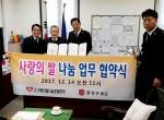 한국구세군과 사회공헌협력 협약식