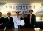 (2018.2.21)한림병원 사회공헌협약