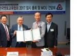(2017.7.29) 사) 한국멘토교육협회 MOU